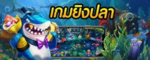เกมยิงปลา คาสิโนออนไลน์ลงทุนง่าย